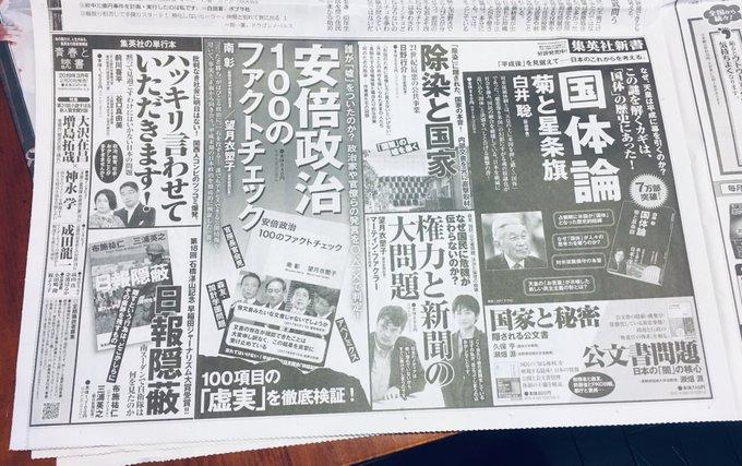 일본신문 책광고 조작과 거짓의 달인 아베신조의 자위대썰, 맥주썰, 시골농부썰
