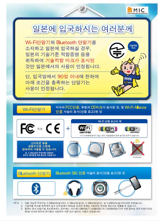 일본여행 주의사항 일본여행시 와이파이(WiFi) 루터 등 휴대금지 무선통신기기