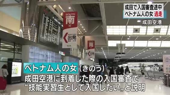 일본입국거부 일본 나리타 공항에서 입국 심사중이던 베트남 여성 도주