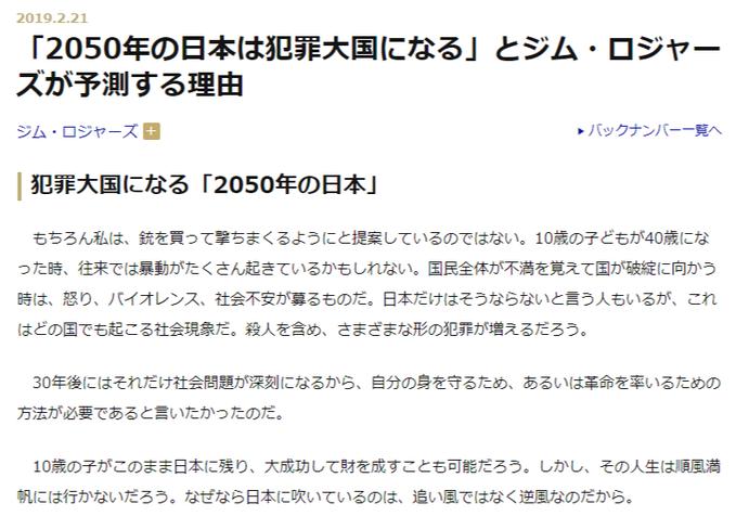 일본 2050년 범죄대국 투자가 짐 로저스 일본 출판 서적 베스트셀러에! 일본 2050년 범죄대국?