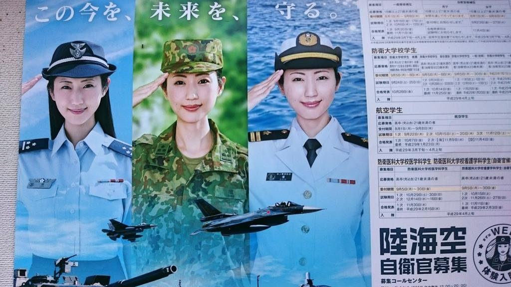 자위대원 모집 포스터 1024x576 아베신조의 개헌 야욕! 일본의 헌법 개정은 자위대원 모집?