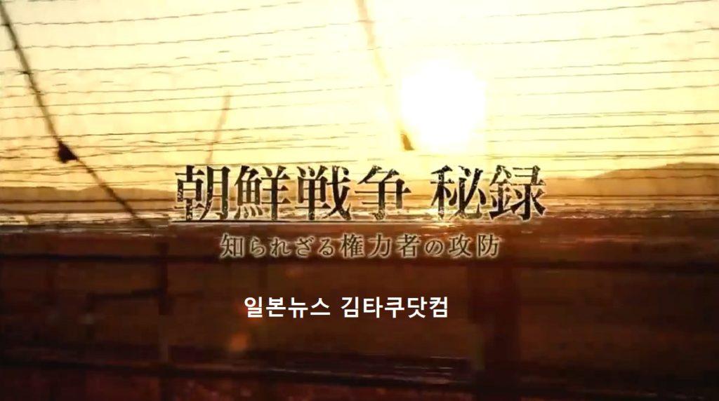 한국전쟁비록 1024x572 NHK스페셜 6·25 한국전쟁 비밀기록(秘録)! 베일에 가려진 권력자들의 공방