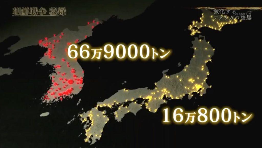 한국전쟁폭탄투하 1024x578 NHK스페셜 6·25 한국전쟁 비밀기록(秘録)! 베일에 가려진 권력자들의 공방