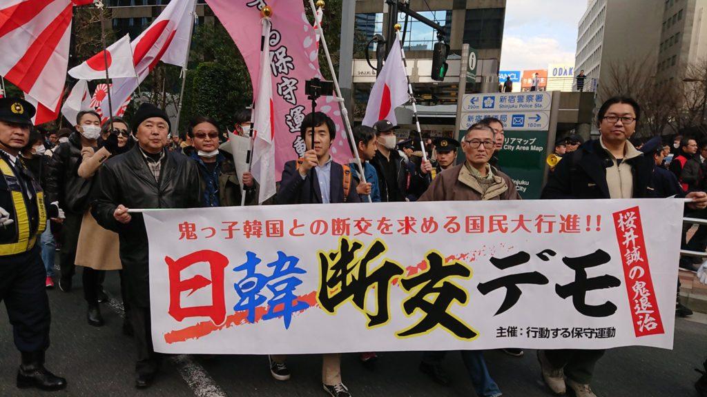 한일국교단교 1024x576 일본 극우단체, 신주쿠에서 한일단교 헤이트스피치 혐한시위