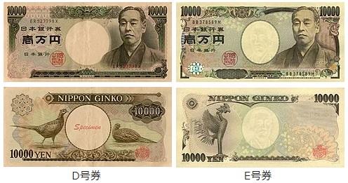 1만엔 익명 기부자? 엔화 1만엔 구권 1억엔 일본 에히메현에 배달