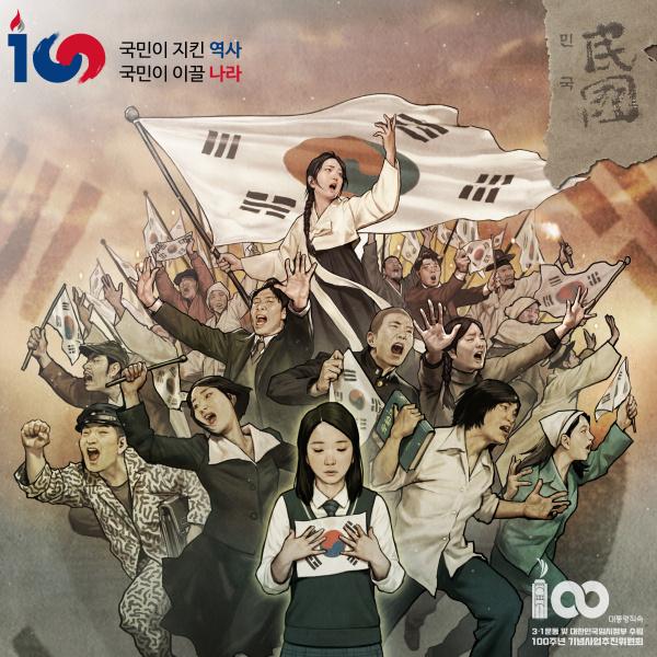 100th Anniversary '만세하라 1919' 릴레이 캠페인 영상! 서지현 검사, 고민정, 조국