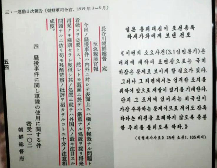 3.1 3.1 독립운동 100주년을 맞아 북한이 만든 영상