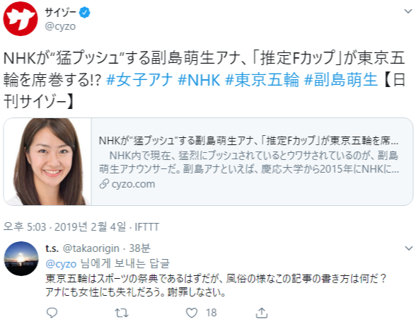 NHK 여자아나운서 일본미인 NHK 여자 아나운서 소에지마, 성적매력 어필 초고속 발탁?