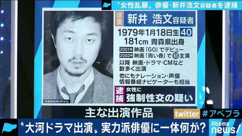 arai hirofumi 재일교포 등 일본의 한국계 연예인과 아라이 히로후미 성폭행 사건