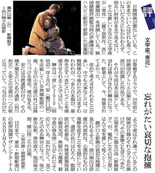 안중근의사 일본연극 안중근 의사의 마지막 간수, 일본인은 도마의 인격에 감동