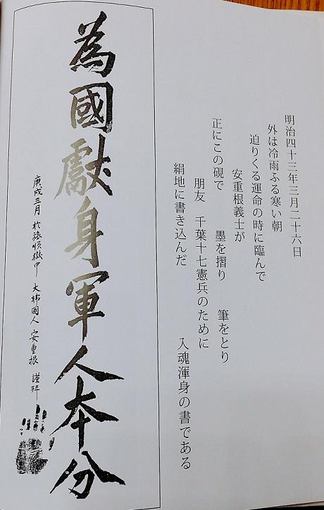 위국헌신 군인본분 안중근 의사의 마지막 간수, 일본인은 도마의 인격에 감동