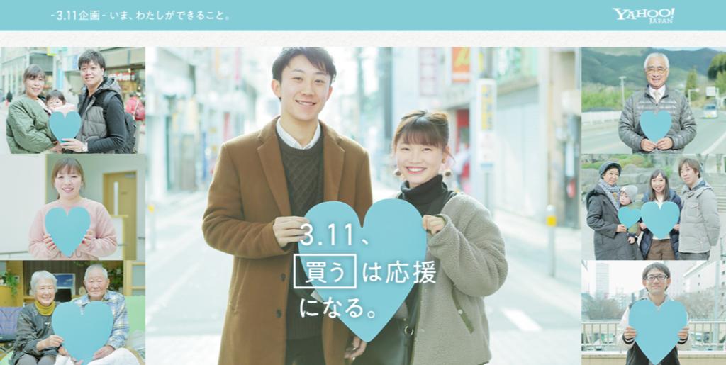 Yahoo JAPAN3.11 1024x515 후쿠시마 동일본대지진 8년! 야후재팬의 3.11검색 기부광고