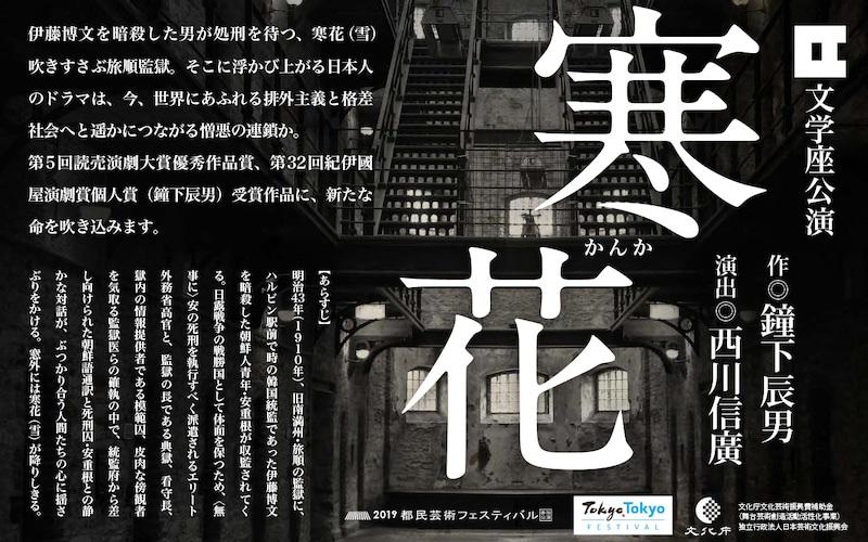 kanka 안중근 의사의 마지막 간수, 일본인은 도마의 인격에 감동