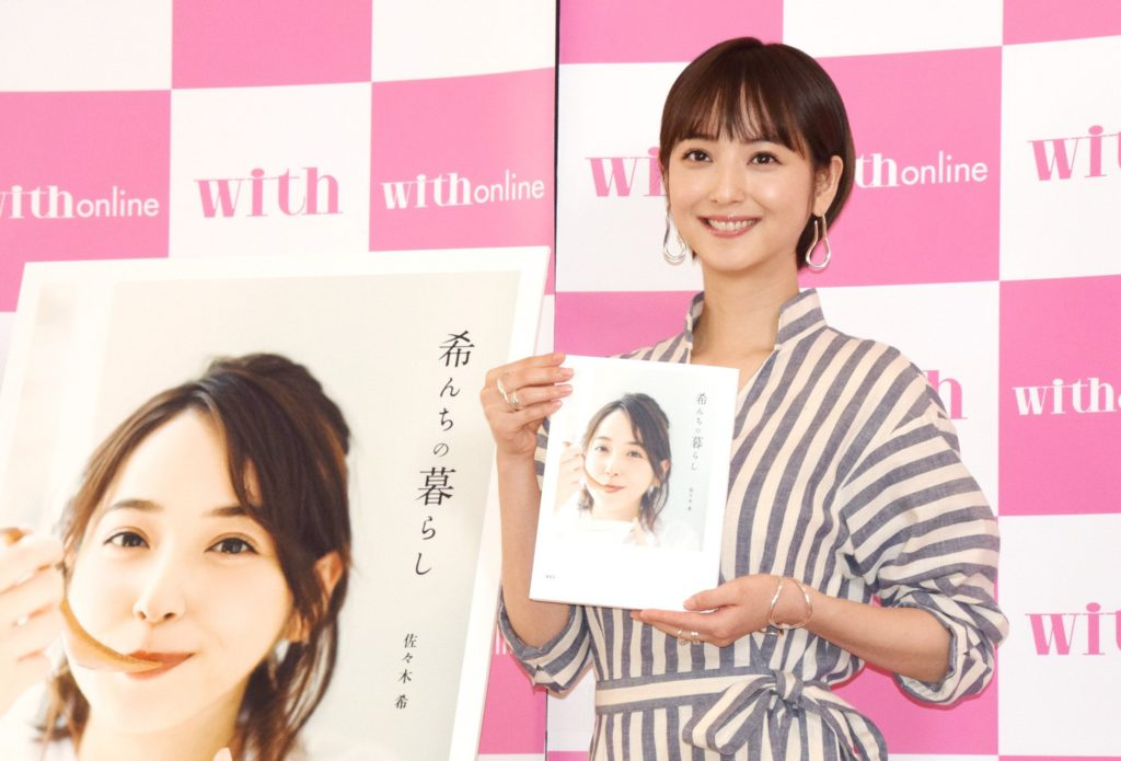 sasaki nozomi book 1024x695 일본 여배우 사사키노조미, 여성잡지 연재물 책으로 출판