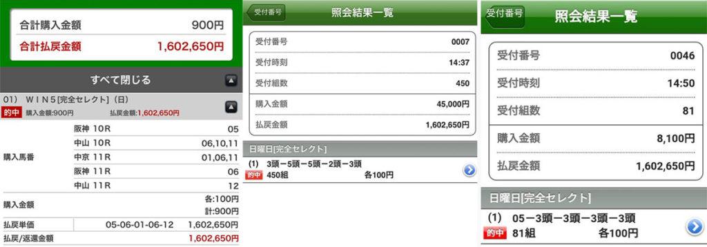 win5 적중마권 1024x358 46억원 이월 일본경마 WIN5, 이번주 1억원 적중마권 다수