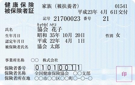 의료보험증 일본 대기업 직장인 건강보험료 3년후에는 약 550만원으로 인상