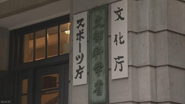 일본 연구력 저하 문부과학성, 일본의 연구력 저하 대책 계획 발표