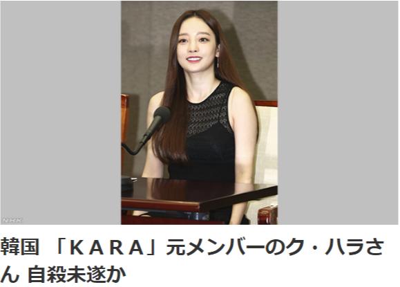 구하라 자살미수 NHK 등 일본언론 카라 출신 구하라 극단적 선택 1면에 보도