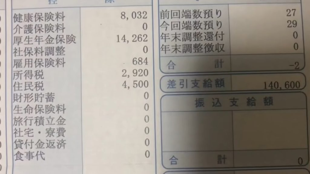 일본편의점 알바비2 1024x577 일본편의점 점장의 급여명세서 공개! 블랙기업?