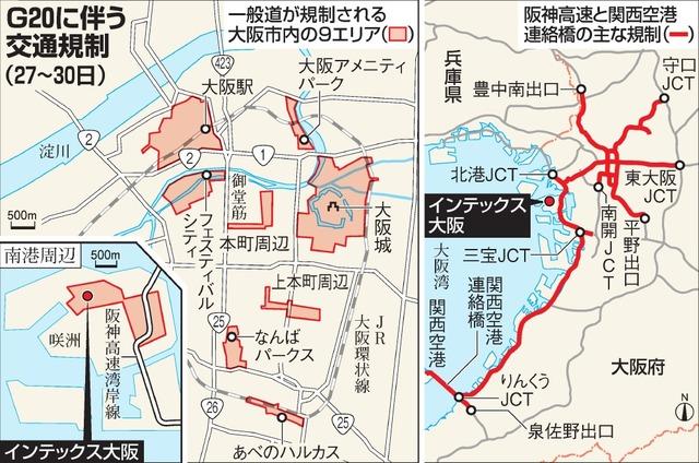 오사카 G20 오사카 G20 정상회담 앞두고 고속도로, 공항 등 교통통제 시작