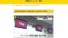 일본 규슈여행 240x135 일본 작년 교통사고 사망자 최소, 노인 비율은 최대