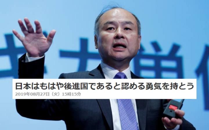 손정의 회장 일본은 후진국 일본을 작심 비판한 소뱅 손정의 회장, 후진국임을 인정하는 용기를...
