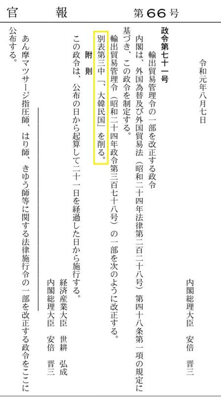 일본 수출무역관리령 개정안 세코 일본 경제산업상 한국수출 첫 허가! 백색국가 제외 한국정부의 비판은 부당?