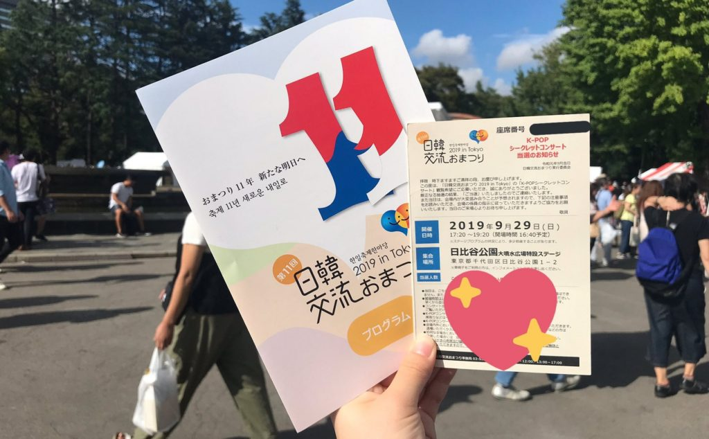 한일교류축제 1024x634 도쿄 히비야 공원 2019 한일축제한마당! 역대 두번째 많은 7만명 방문