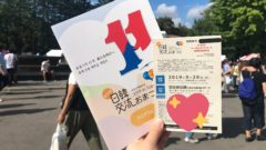 한일교류축제 240x135 일본 우유 등 유제품과 도쿄 수돗물 방사능 세슘 검출! 후쿠시마산 조심!