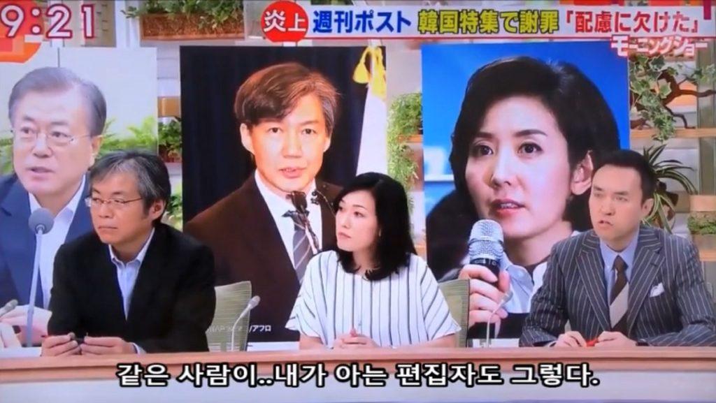 혐한 일본방송 조국 기자회견 1024x577 무토의 문재인 정권 여론조작과 혐한 일본방송의 조국 후보자 집중 보도 의도는?