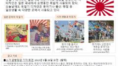 욱일기1 240x135 한일관계 악화로 7월 일본여행 한국인 7.6% 감소   일본정부관광국