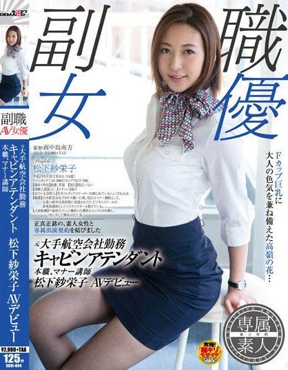 마츠시타 사에코 데뷔작 어태커즈 전속 일본여배우 마츠시타 사에코 유부녀 시리즈 12월 신작 출시