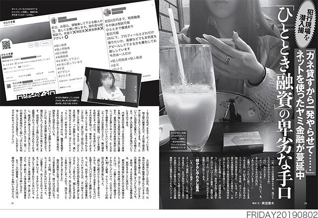 소액대출 이자는 몸빵? 육체관계 조건 불법사채업자 이용 일본여성 급증
