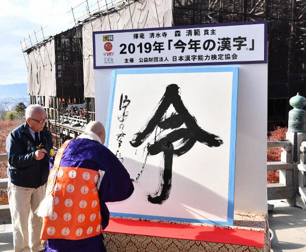 올해의한자 일본 기요미즈데라 올해의 한자 발표! 신연호 레이와(令和)의 令