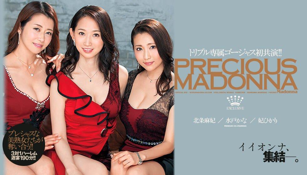 Precious Madonna 마돈나 미시 여배우 3인방 공동출연 미토카나, 호조마키 신작 출시