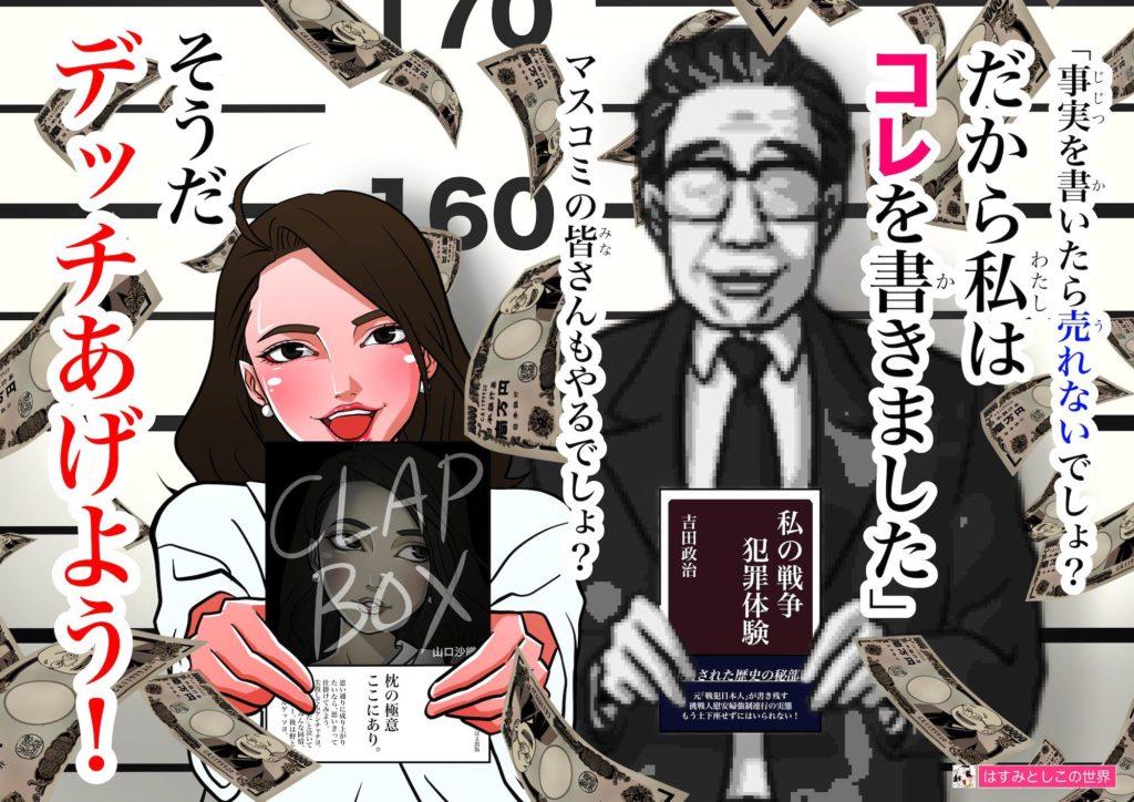 ito makura 02 1024x724 일본미투 이토시오리, 마쿠라영업(성상납)으로 조롱한 여성 만화가 법적조치