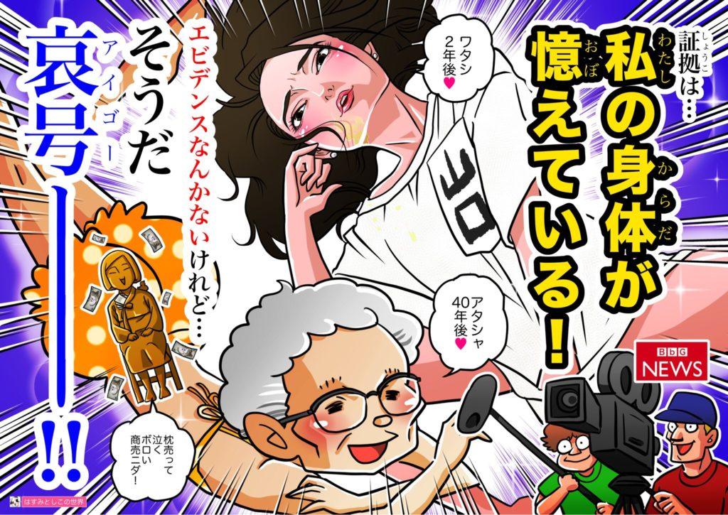 ito makura 03 1024x725 일본미투 이토시오리, 마쿠라영업(성상납)으로 조롱한 여성 만화가 법적조치