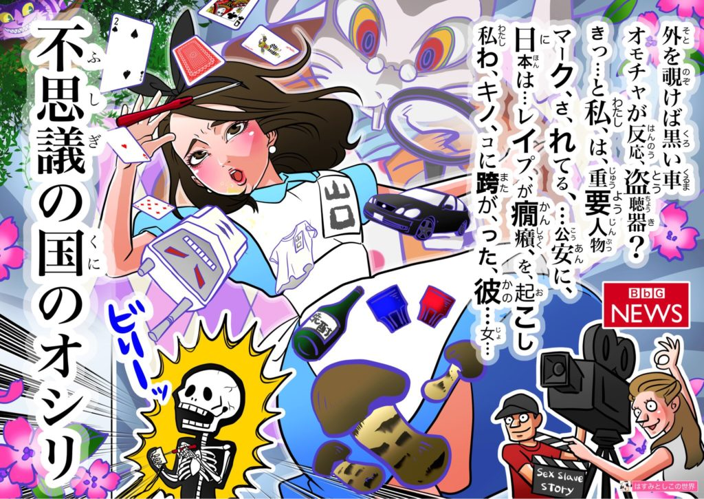ito makura 04 1024x725 일본미투 이토시오리, 마쿠라영업(성상납)으로 조롱한 여성 만화가 법적조치
