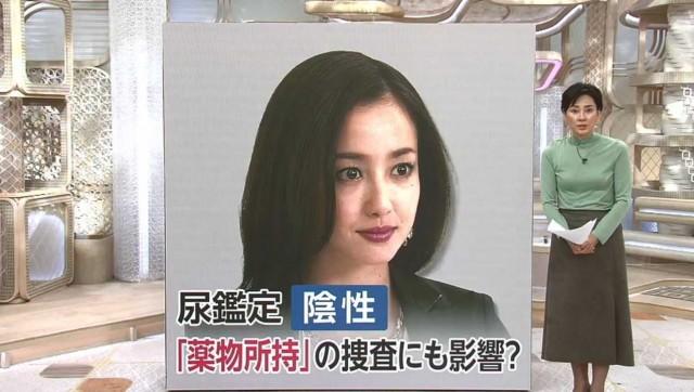 sawajiri 일본여배우 사와지리 에리카 마약사건! 엑스터시에 이어 LSD 발견