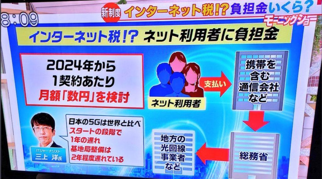 인터넷세금 1024x571 일본정부 5G 기지국 구축위해 부담금제도, 인터넷세 검토! 일드 여왕의 교실 명대사