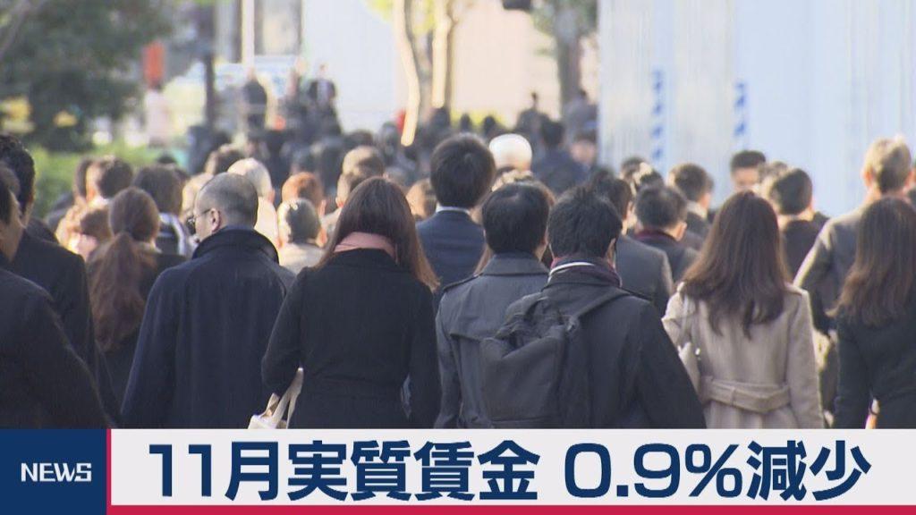 일본실질임금 1024x576 일본 11월 실질임금 0.9% 감소! 2개월 연속 마이너스! 임금정체의 요인은?