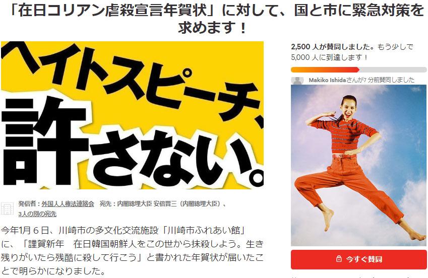 재일한국인 차별 반대서명 미즈하라 키코, 일본 극우의 혐한 재일한국인 말살 연하장 관련 서명사이트 공유