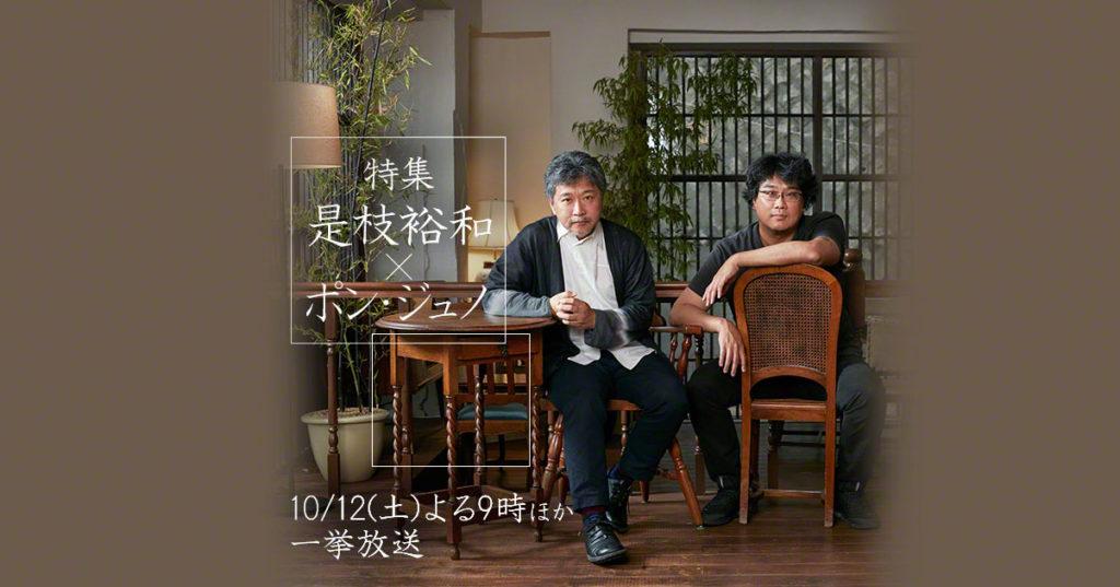 봉준호 고레에다 1024x537 오스카상 4관왕 기생충 봉준호 감독과 일본 고레에다 히로카즈의 대담