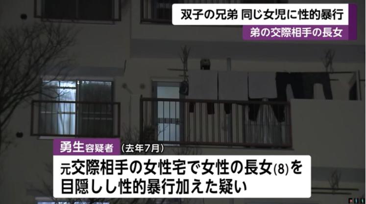 쌍둥이 여아성폭행 일본의 쌍둥이 형제가 동일한 초등학교 여자아이에게 몹쓸짓