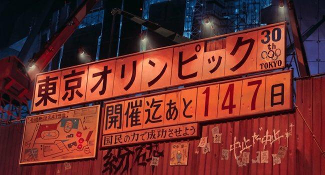 아키라 도쿄올림픽 예언 애니메이션 아키라, 28일은 도쿄올림픽 개최 147일전! 올림픽 취소 발표?