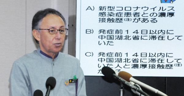 타마키지사 일본 오키나와 60대 여성 택시기사 1명 신종 코로나바이러스 양성반응