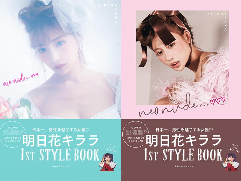 asuka kirara stylebook 일본의 스타 여배우 아스카 키라라 AV 은퇴! 앞으로 연예계 활동에 전념