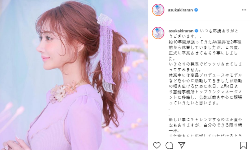 asukakirara retire 일본의 스타 여배우 아스카 키라라 AV 은퇴! 앞으로 연예계 활동에 전념