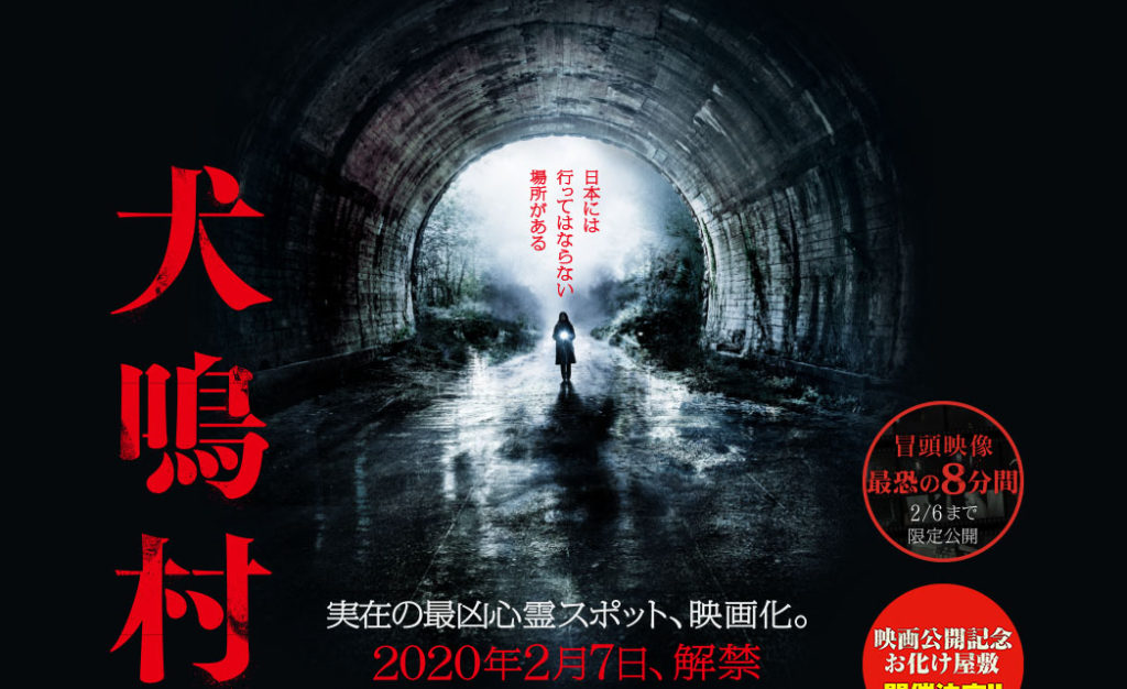 inugakimura 1024x626 일본 공포영화 이누나키무라(犬鳴村) 주연배우 미요시 아야카의 하이킥