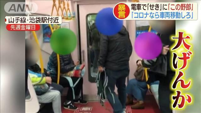신종코로나 도쿄전철 싸움 신종코로나 확산 살벌한 일본 분위기! 도쿄전철에선 싸움까지
